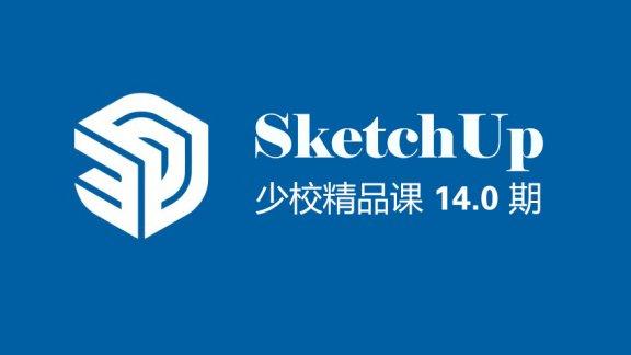 《36时精通SketchUp(少校网络研修班14.0)》