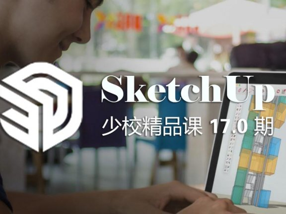 《36时精通SketchUp(少校网络研修班17.0)》