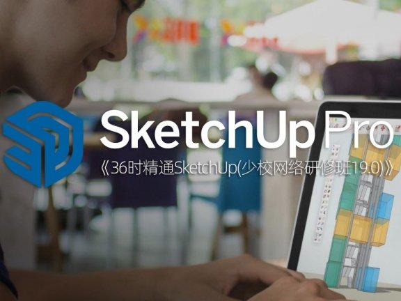 《36时精通SketchUp(少校网络研修班19.0)》